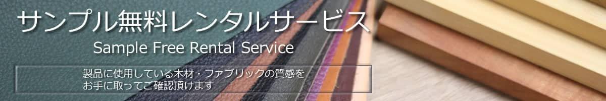 サンプル無料貸出サービス